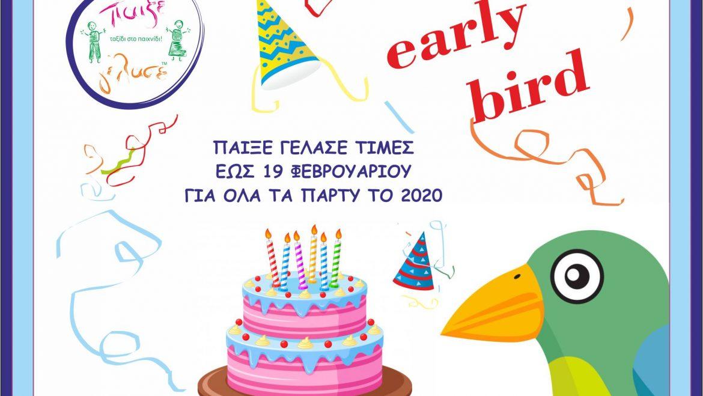 Πάρτι Παίξε Γέλασε 2020- Early bird