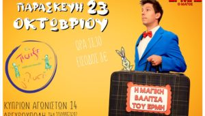 23/10 /2020 Η μαγική βαλίτσα του Ερμή έρχεται στο Παίξε Γέλασε!